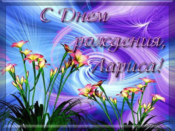 Поздравляем С Днем Рождения Ларису Борисовну!   03b06