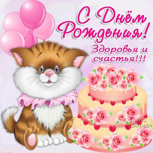Поздравления с днем рождения gf