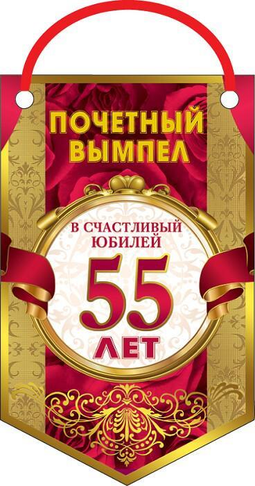 Поздравления с днем рождения 55 лет мужчине шуточные