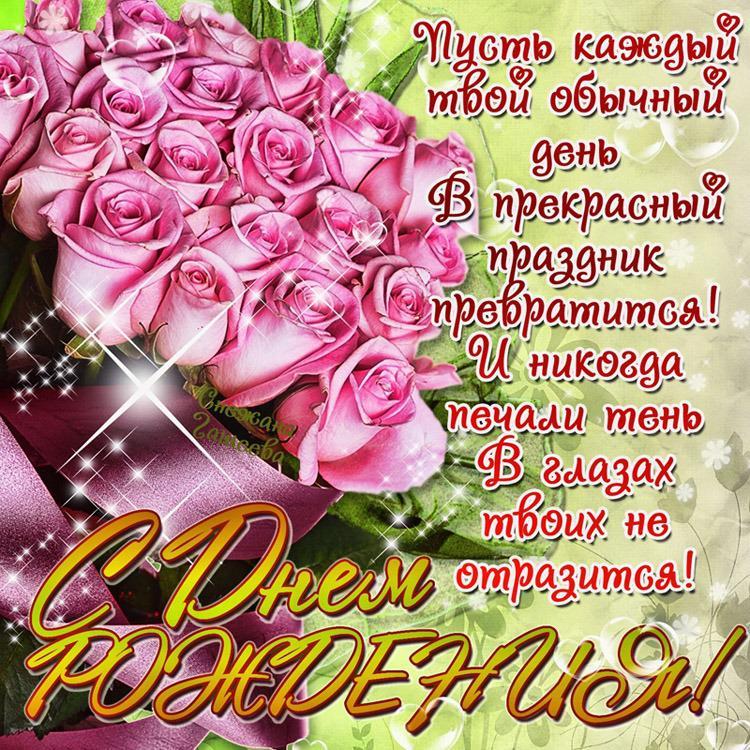 С днем рождения поздравления женщине тете