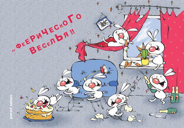 Днем прощенного, с днем рождения картинки зайцы