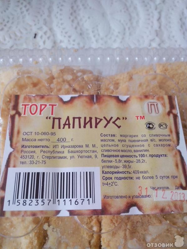 Торт папирус фото