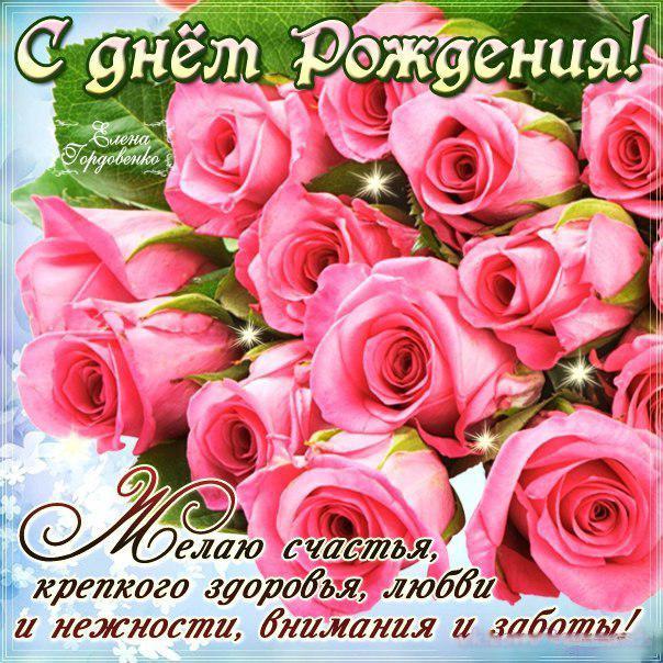 Открытки с днем рождения женщине красивые цветы розы бесплатно