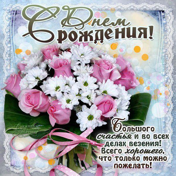 Короткое поздравление с днём рождения ирине