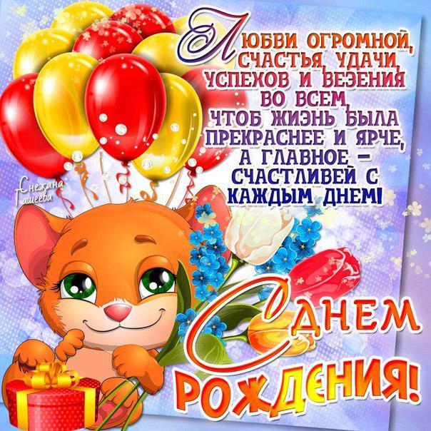 Поздравления с днем рождения алене своими словами