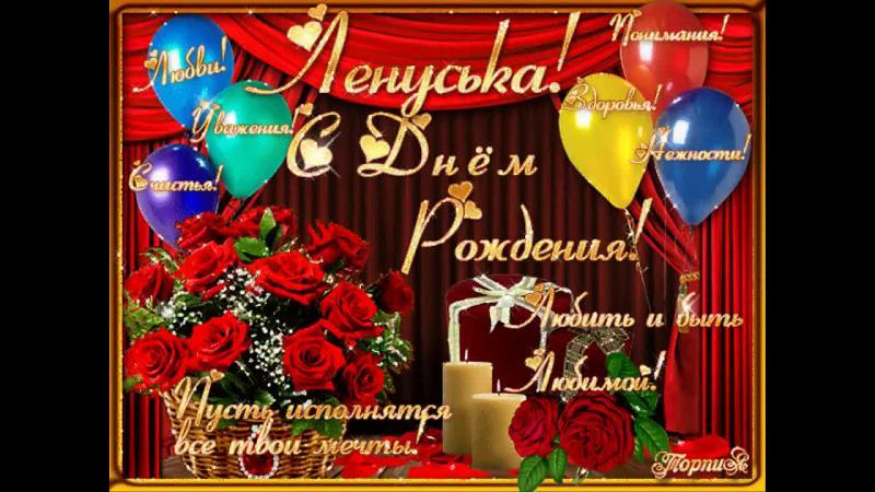 Ленуська с днем рождения открытки с