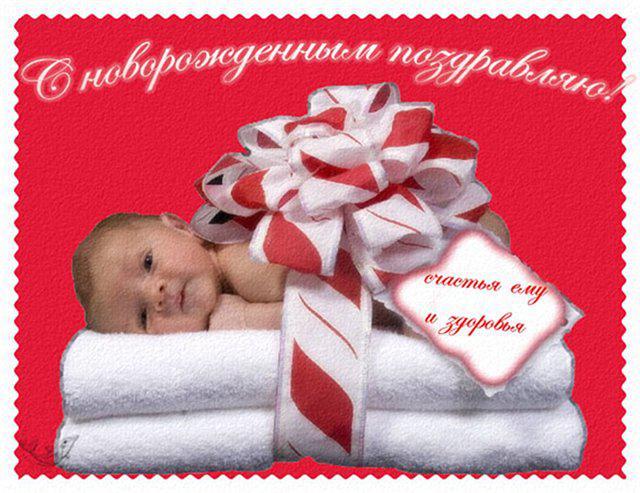 Поздравления с рождением внуков и племянников