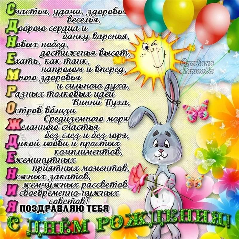 Прикольные поздравления с днем рождения молодой женщине