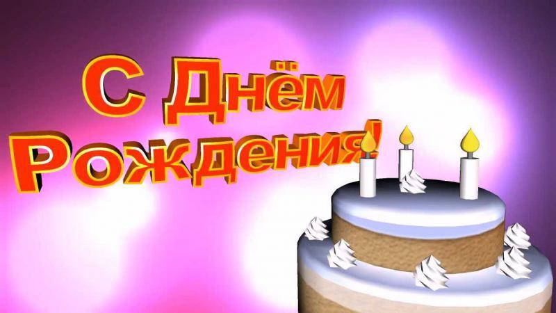 Янаульское телевидение поздравления с днем рождения