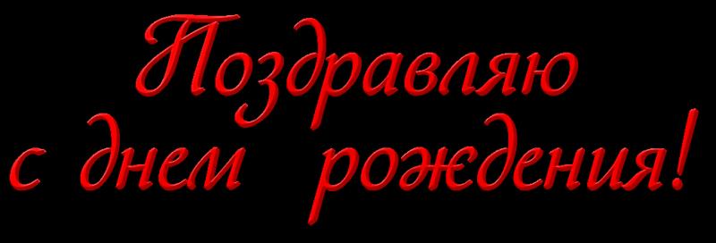Поздравления с днем рождения племянник игорь