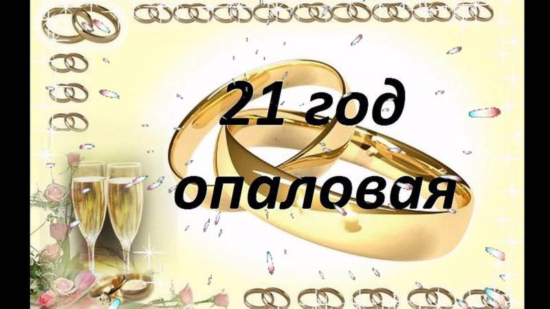 Поздравления мужу на 21 годовщину свадьбы