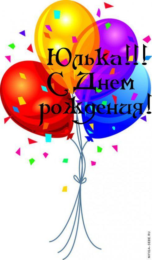 Поздравление с днем рождения-имя юля