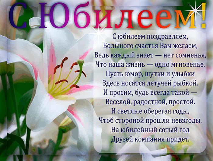 Поздравления с днём рождения юбилейным