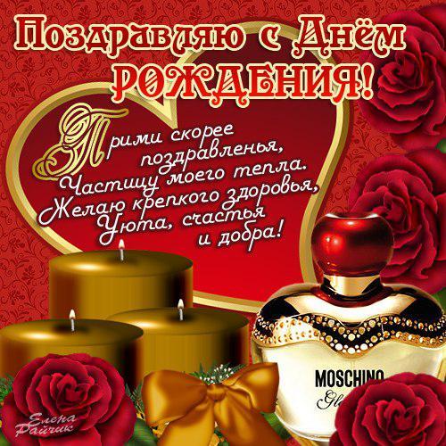 Поздравление с днем рождения женщина кол