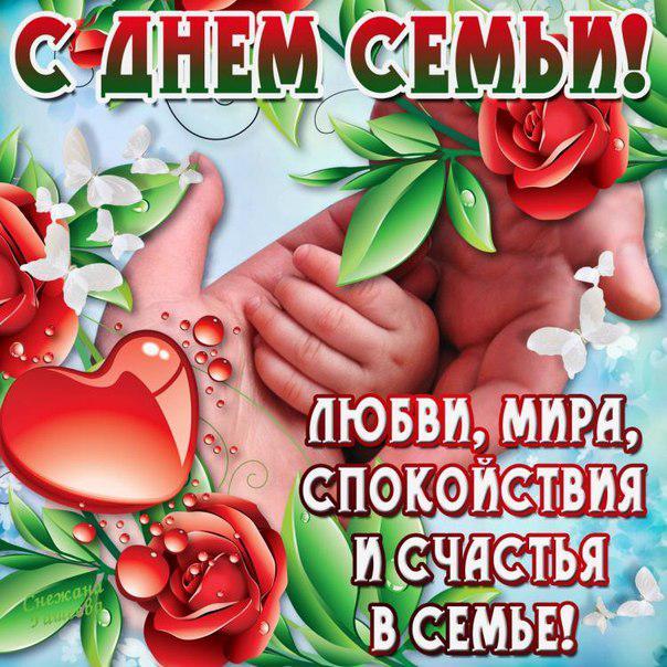 Поздравления с днем семьи друзьям