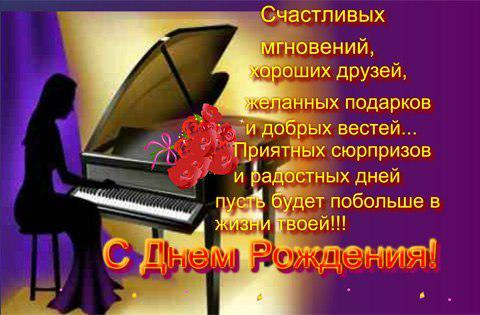 Поздравление с днем рождения женщине-музыканта