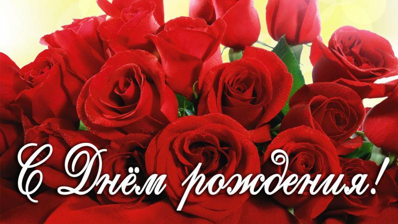 Картинки розы поздравление