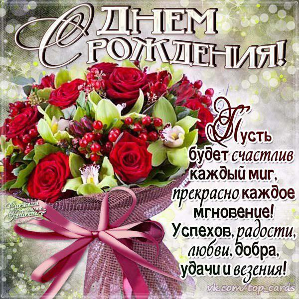 Поздравления с наступающим днем рождением