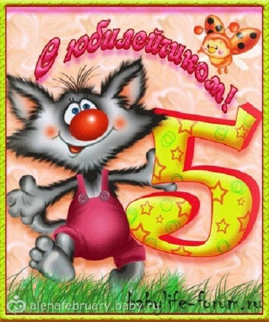 Принят, поздравление с днем рождения 5 лет картинка