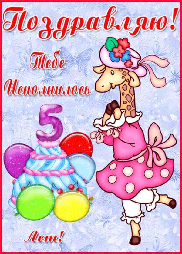 Поздравление с пятилетием день рождения