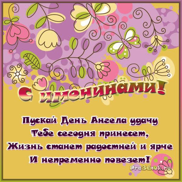 Поздравления с днем ангела и днем рождения