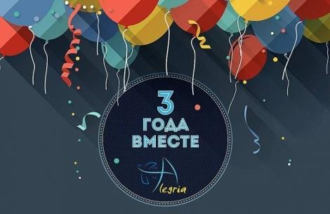 Маша днем, открытка с годовщиной встречи 3 года