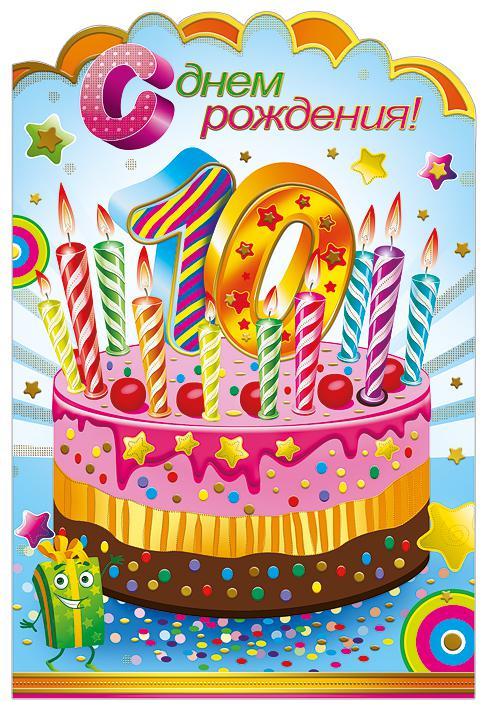 Открытки  на день рождения мальчику 10 лет 3