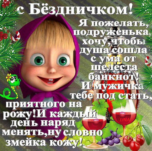 Днем рождения поздравления шуточные