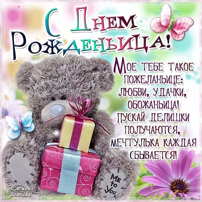 Поздравления с днем рождения девочке подруге