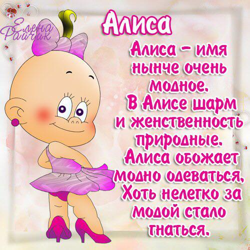 Поздравления с днем рождения для девочки по именам