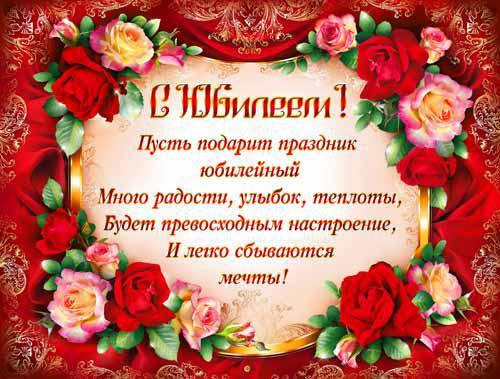 Поздравления с юбилеями дней рожд