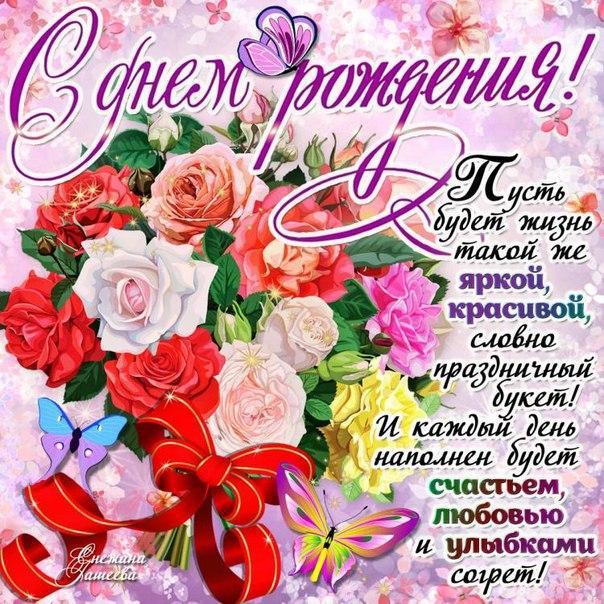 С ДНЕМ РОЖДЕНИЯ!!! F9fd8