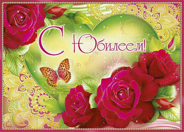 Цветы на открытках с юбилеем 110