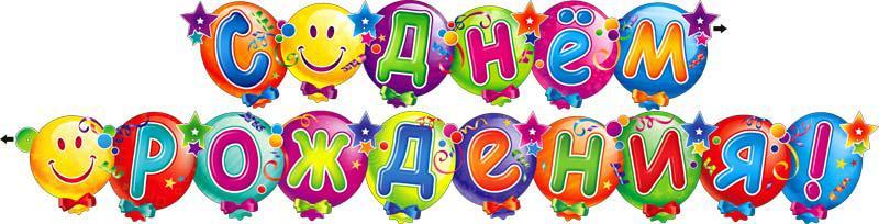 Открытки с надписью с днем рождения мальчику, благодарностью родным