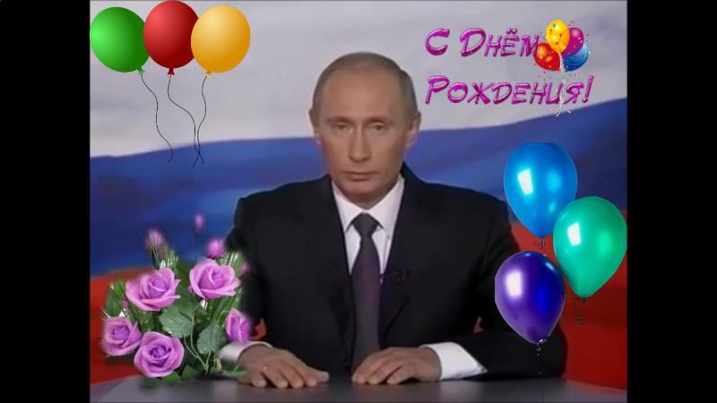 Скачать бесплатно голосовые поздравления путина с днем рождения