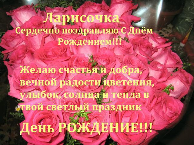 Поздравления с днем рождения ларису прикольные