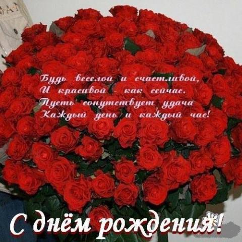 С днем рождения картинки красивые розы картинки