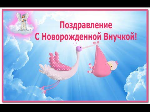 Поздравление с новорожденной дочкой от бабушки