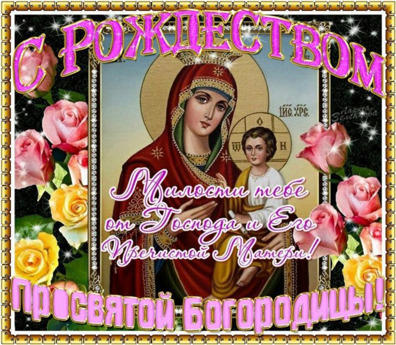 Картинка поздравление с рождеством пресвятой богородицы