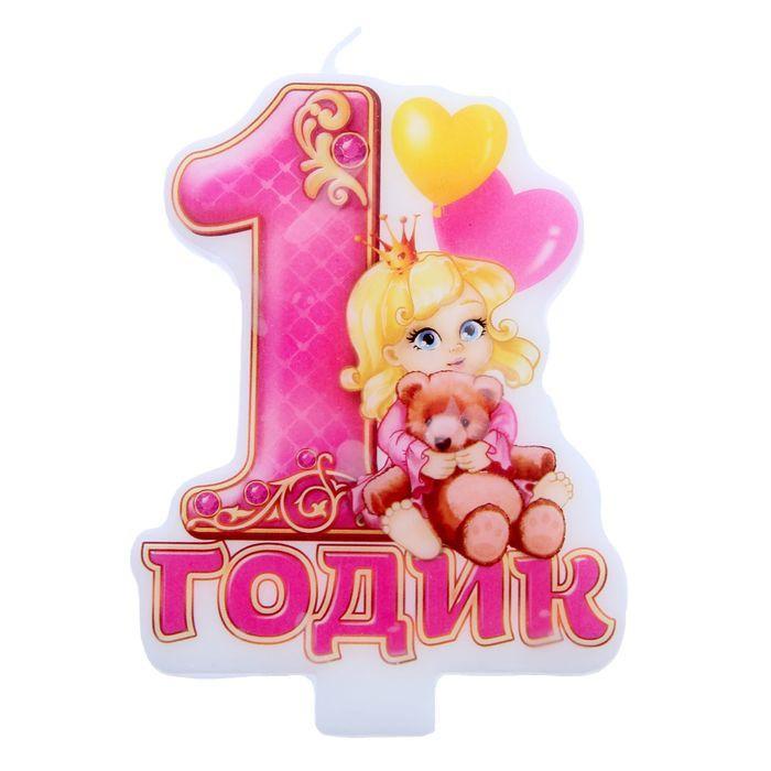 Поздравления нашей принцессе годик