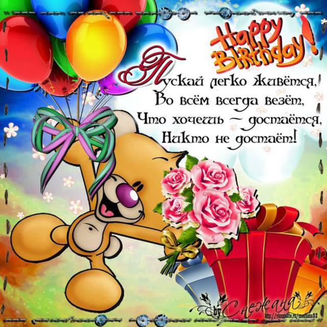 Трогательные поздравления с днем рождения подруге в стихах 62