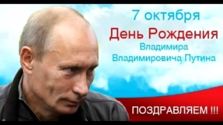 Владимир владимирович путин поздравления с