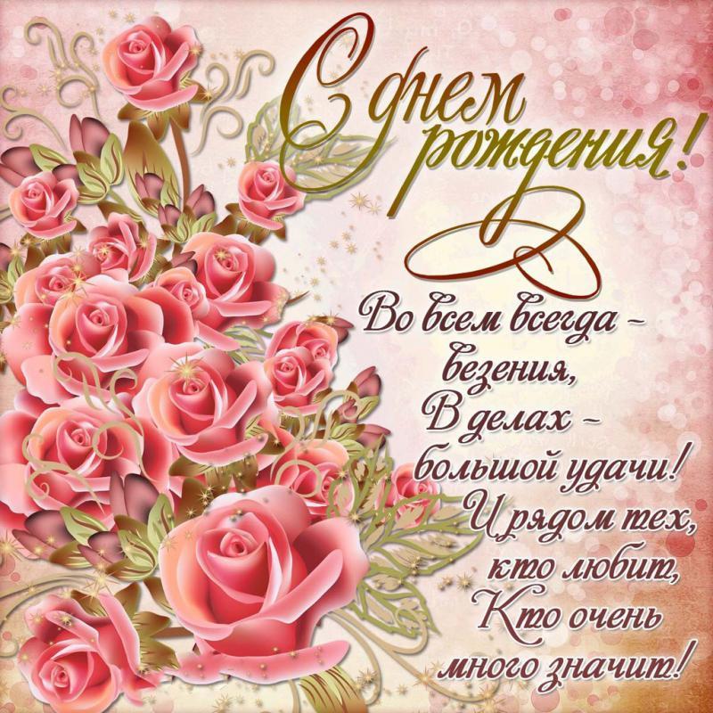 Поздравления открытки на др