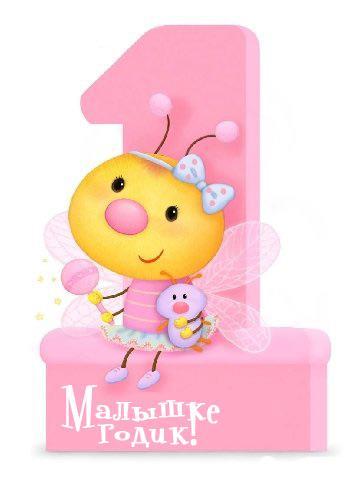 Поздравления с 1 год девочке на день рождения