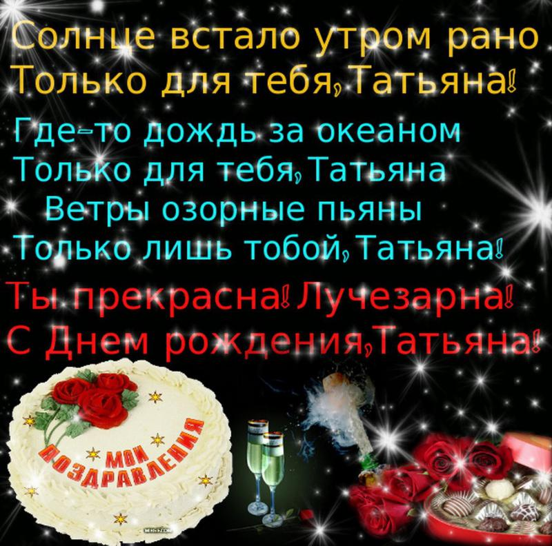 Поздравления с днем рождения татьяне своими словами
