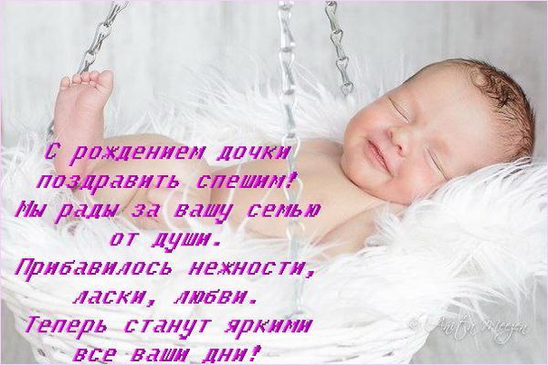Поздравление с рождением дочери у брата