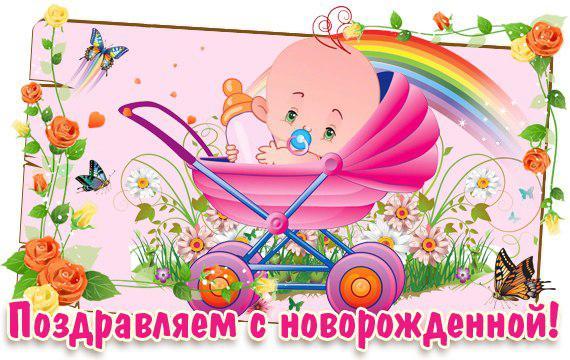 Поздравления для новорожденной девочки картинки
