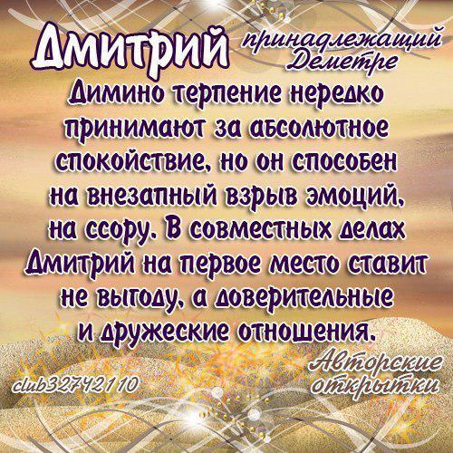Поздравления для дмитрия с именинами