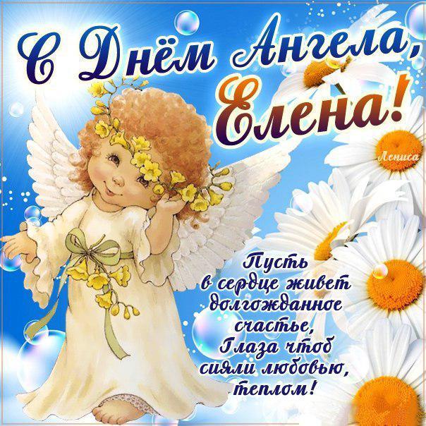 Поздравление с днём ангела елена 514