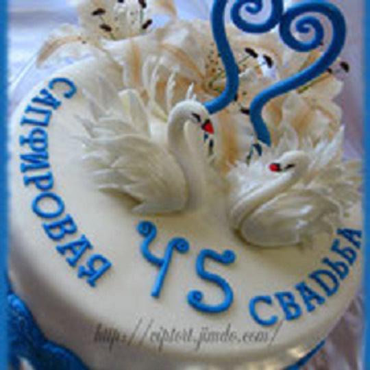 45 летний юбилей свадьбы поздравления